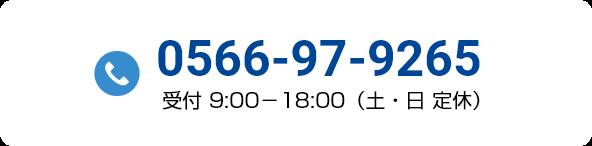 0566-97-9265